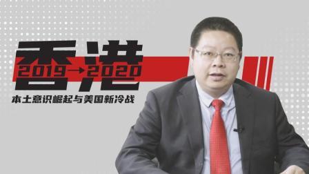 2019→2020香港:本土意识崛起与美国新冷战