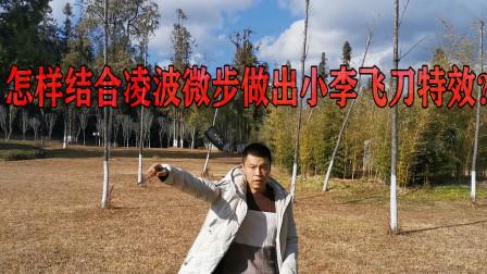教你怎样用pr制作小李飞刀的视频特效?3分钟学会,非常简单!