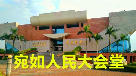 实拍广州番禺博物馆,大气磅礴气派无比,宛如北京人民大会堂一般