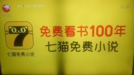 七猫免费小说 10秒广告