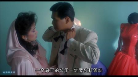 公子多情:香港土豪收买高佬伟和大傻,前进潇洒上路