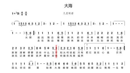 经典歌曲《大海》有声简谱 初学简谱易懂 实用练习节拍
