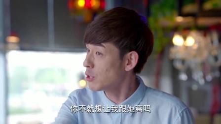 淘气爷孙:王东生气之下同意离婚,顾青委屈哭了