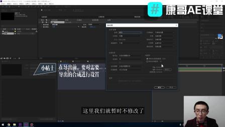 康哥AE:本期给大家讲解AE动画视频的导出,正确使用RGB与RGB+透明通道模式
