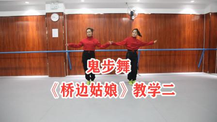 最新广场鬼步舞《桥边姑娘》教学(二),老师一步一步教