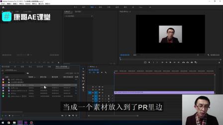 康哥AE:本期给大家讲解使用动态链接,让AE与PR交互,增加剪辑效率