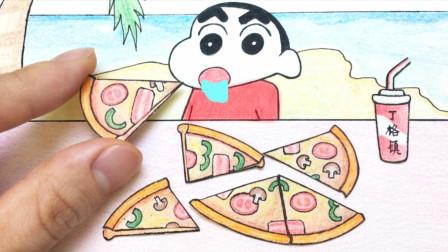 手绘定格动画:请蜡笔小新吃披萨,手绘披萨是怎么做成的呢