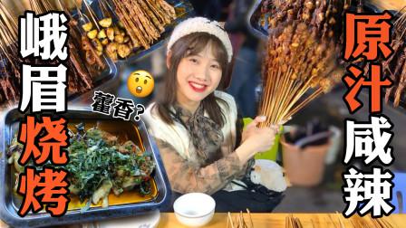 """峨眉探店·祝大家2020吃到""""鼠""""不尽的美味佳肴,峨眉山新年撸串!"""
