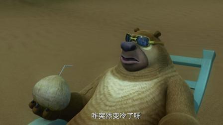 熊出没:熊二在夏威夷晒太阳,喝椰汁,突然天气转冷下起了雪
