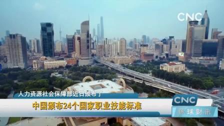 中国颁布24个国家职业技能标准