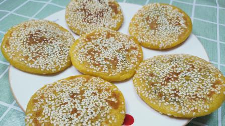 南瓜饼最好吃的做法,不用发面,不用油,外酥里软,孩子吃不腻
