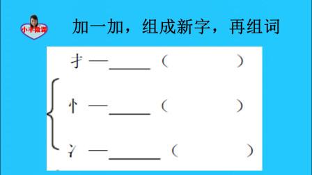 一年级考试题:加一加,组成新字,再组词