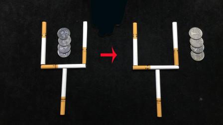 不改变杯子的形状,如何挪动2根香烟让硬币出来?其实特简单