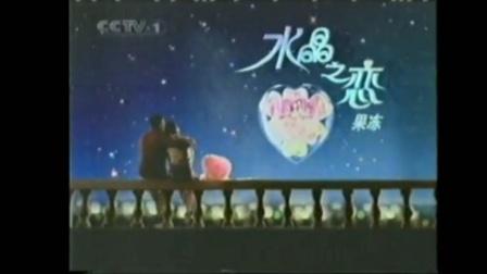 【中国大陆广告】2003年 CCTV1 喜之郎水晶之恋果冻广告