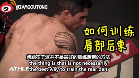 【健身纯干货】物理治疗师杰夫大叔教你如何训练肩后束