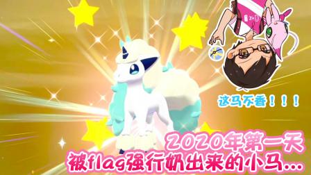 【骚叹Live】04:2020开年雷击!!靠Flag出闪的小火马......