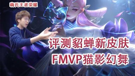 嗨氏王者荣耀:评测貂蝉新皮肤FMVP猫影幻舞