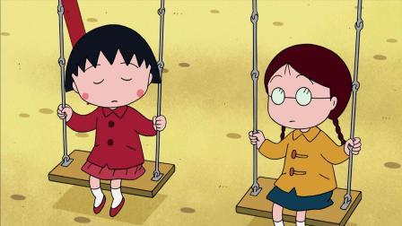 小丸子励志卡通:人物形象优雅,儿时童年回忆