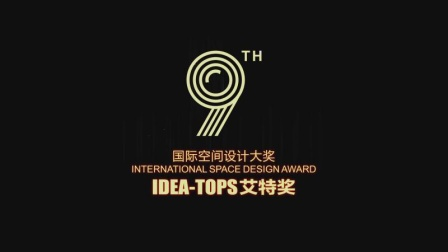 第九届 国际空间设计大奖IDEA-TOPS艾特奖 国际终评阵容