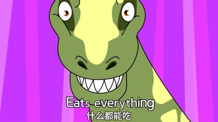 PlayLearn动物儿歌:特暴龙 小朋友们知道特暴龙为什么叫这个名字吗