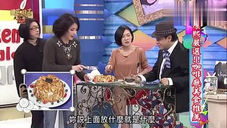 康熙来了:穆熙妍介绍甜点,被嘲是生日蛋糕,小S尝后被惊到!