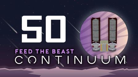 我的世界《FTBContinuum Ep50 高级火箭》Minecraft多模组生存实况视频 安逸菌解说