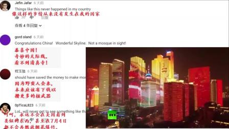 老外看中国:外国媒体上传的中国夜晚灯光秀,油管评论翻译:中华民族万岁!