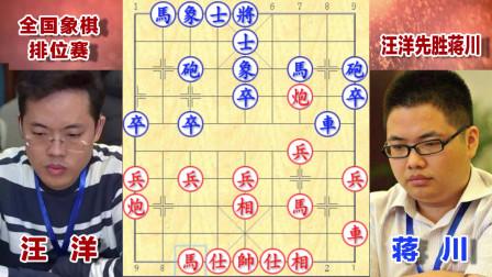 全国排位赛!汪洋和蒋川价值40万的一盘棋 蒋川输后神色让人心疼