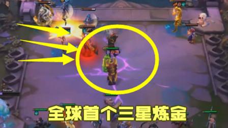 云顶云玩家:三星炼金太恶心 闲逛绕着场地走敌人全去见马克思