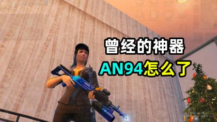 """明日之后谜中谜38:曾经的神器""""AN94"""",当年为何被称外挂?"""