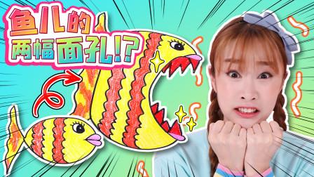 鱼儿的两幅面孔!画出可以变脸的小鱼折纸画画游戏——基尼
