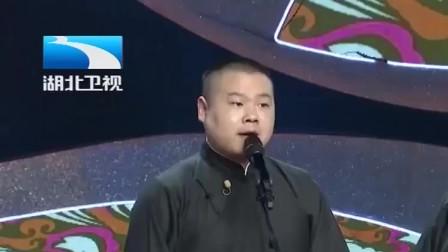 岳云鹏带来相声德云好声音,演唱五环之歌,引得全场大笑连连
