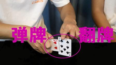 魔术师手指一弹,瞬间变牌,就问你神奇不神奇?