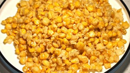 大厨教你蛋黄玉米粒家常做法,好吃的不可思议,当零食能吃上一天