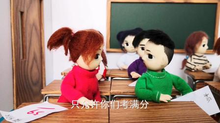 搞笑剧:学霸才考了59分,学渣木瓜却考了100分,木瓜你说说你这100分是怎么来的