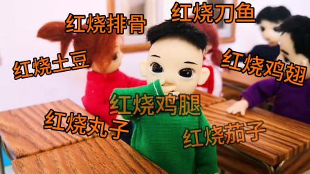 搞笑剧:课堂玩成语接龙,木瓜却说出一连串好吃的,说的口水都出来啦