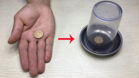 硬币穿透玻璃杯 ,蒙过了多少人的眼睛?原来方法比你想的还简单