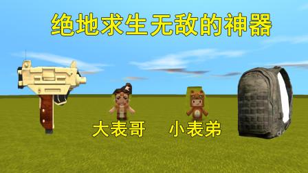 迷你世界:大表哥玩绝地求生刺激战场,获得非常多装备,成功吃鸡