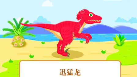 恐龙认知益智游戏 认知生活在白垩纪晚期的迅猛龙