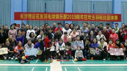 长沙翎云花友跨年羽毛球团体赛20191231 (10)