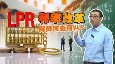 房贷合同要变了!LPR利率和固定利率哪个合算?会影响房价走势吗?