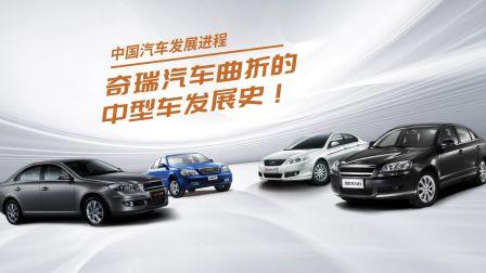 中国汽车发展进程| 奇瑞汽车曲折的中型车发展史!