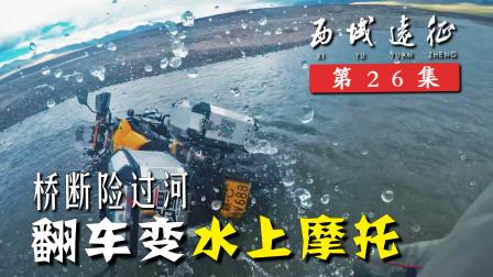 《行疆 西域远征》第26集:冒险过河丨摩旅中国纪录片