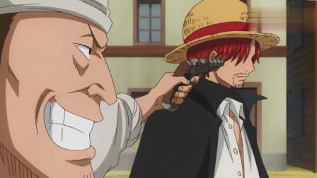 海贼王:四皇红发被人用枪指着额头,果真是无知者无畏啊!