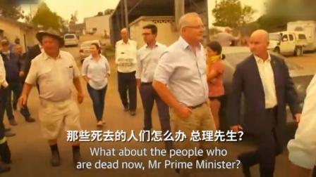 澳总理看望山火受灾民众被怒怼:不欢迎你
