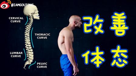 【体态问题】改善体态的三个训练!圆肩驼背的体态,如何改善?