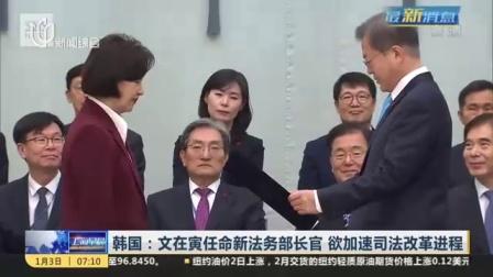 视频|韩国: 文在寅任命新法务部长官 欲加速司法改革进程