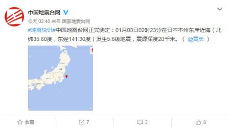 日本本州东岸近海发生5.6级地震 震源深度20千米