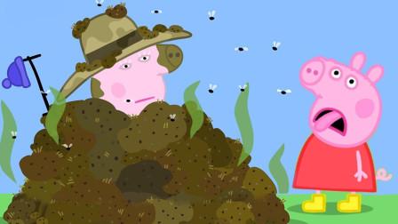 小猪佩奇不小心掉进粪堆