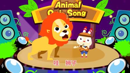PlayLearn动物儿歌:森林之王 小朋友们知道森林之王是什么吗